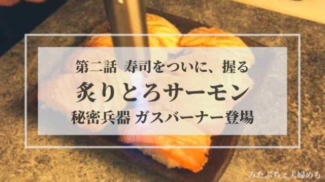 炙りとろサーモン寿司